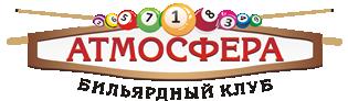 Бильярдный клуб 'Атмосфера' в Днепропетровске